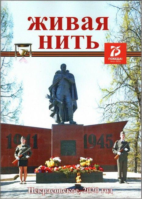 10___images_img_2020spring_novyj-vypusk-almanakha-zhivaya-nit_1.jpg