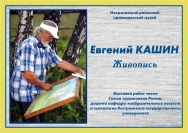 b_200_133_16777215_00___images_img_2020spring_evgenij-kashin-zhivopis_1.jpg