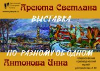 b_200_141_16777215_00___images_img_2020summer_po-raznomu-ob-odnom_1.jpg