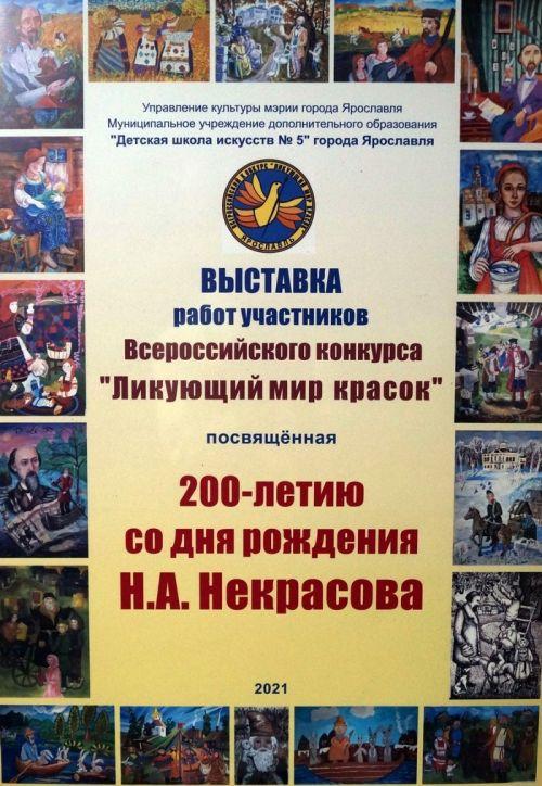 b_500_0_16777215_00___images_img_2021_k-200-letiyu-n-a-nekrasova_2.jpg