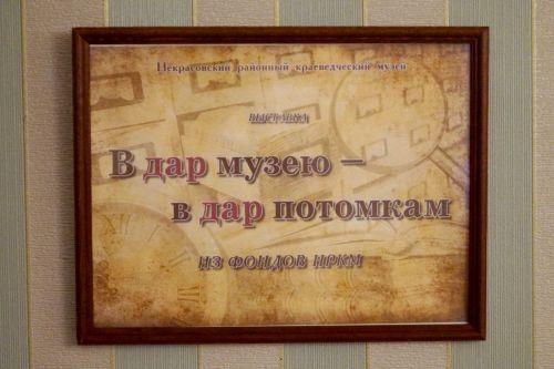 b_500_0_16777215_00___images_img_2021_vystavka-v-dar-muzeyu-v-dar-potomkam-iz-fondov-nrkm_10.jpg
