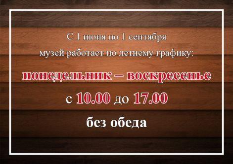 b_500_333_16777215_00___images_img_2021_schedule_summer.jpg