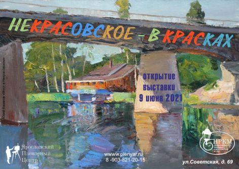b_500_333_16777215_00___images_img_2021_vystavka-nekrasovskoe-v-kraskakh_1.jpg