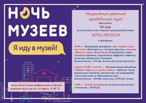 Ночь музеев 2017 a