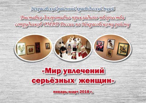 выставка полиции