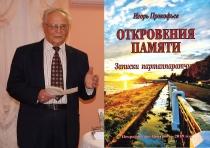 Презентация новой книги Игоря Прокофьева_14 декабря 2019